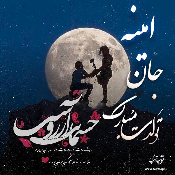 عکس نوشته امینه عزیزم تولدت مبارک