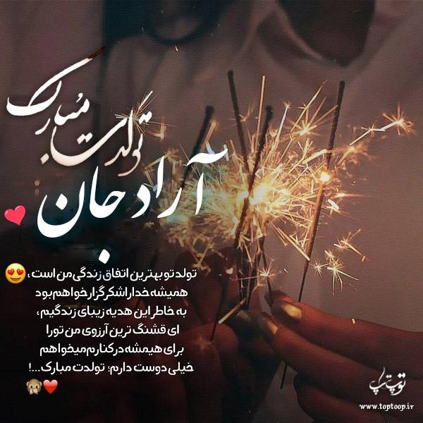 عکس نوشته تبریک تولد با اسم آراد