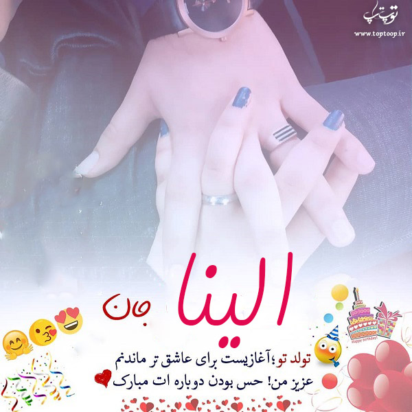 عکس نوشته تولدت مبارک به اسم الینا