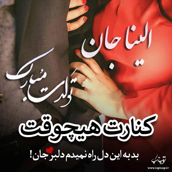 عکس نوشته تولدت مبارک الینا جان