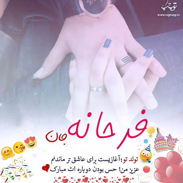 عکس نوشته تبریک تولد با اسم فرحانه