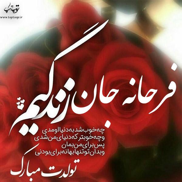 عکس نوشته تولدت مبارک به اسم فرحانه