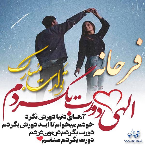 تصویر نوشته عاشقانه تولد اسم فرحانه