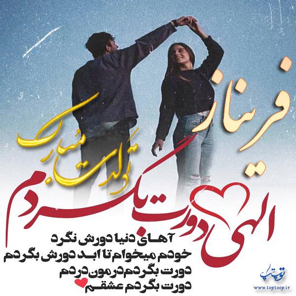 تصویر نوشته عاشقانه تبریک تولد اسم فریناز