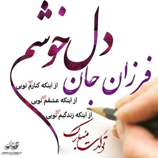 عکس با متن تبریک تولد اسم فرزان