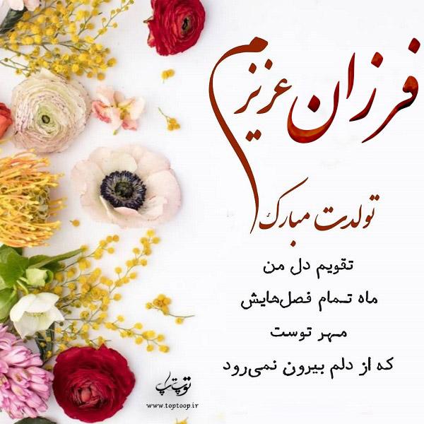 عکس نوشته فرزان عزیزم تولدت مبارک