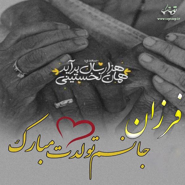 عکس نوشته تولدت مبارک به اسم فرزان