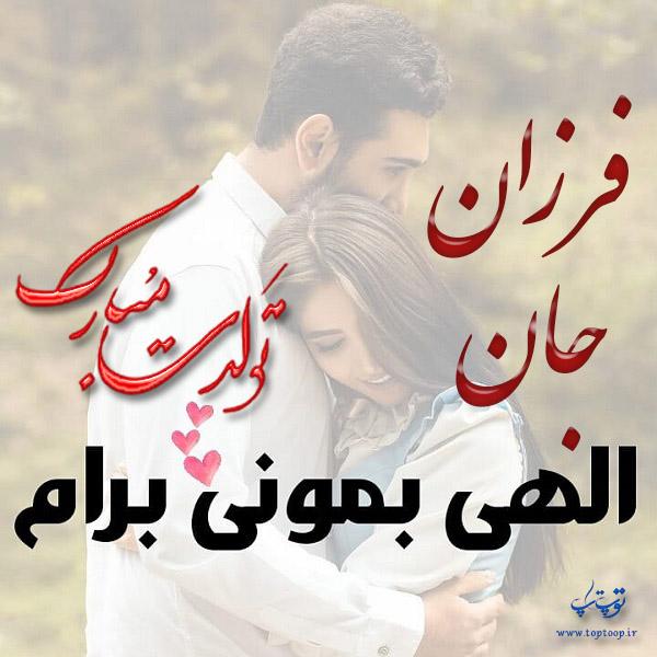 عکس نوشته تبریک تولد اسم فرزان