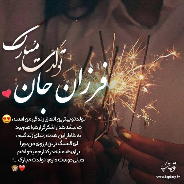 عکس نوشته تبریک تولد با اسم فرزان