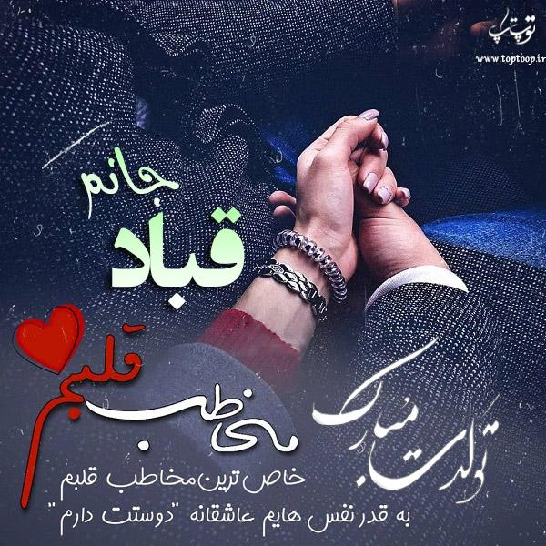 عکس نوشته تبریک تولد اسم قباد