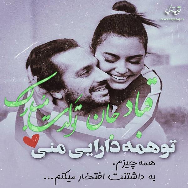 عکس نوشته جدید تولد اسم قباد