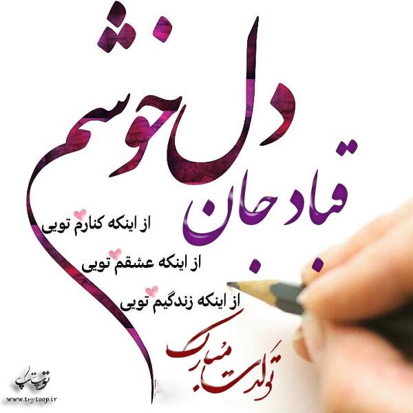 عکس با متن عاشقانه تولد اسم قباد