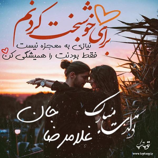 عکس نوشته تبریک تولد اسم غلامرضا