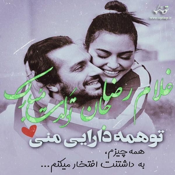عکس نوشته جدید تولد اسم غلامرضا