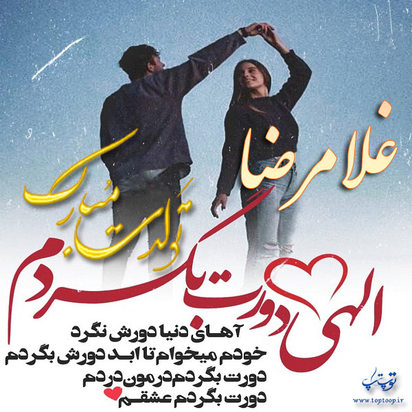 عکس عاشقانه تولد اسم غلامرضا