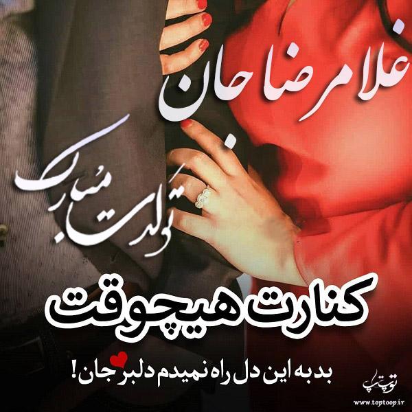 عکس نوشته تبریک تولد با اسم غلامرضا
