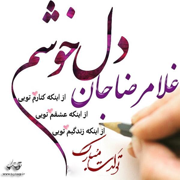 عکس با متن تولد اسم غلامرضا