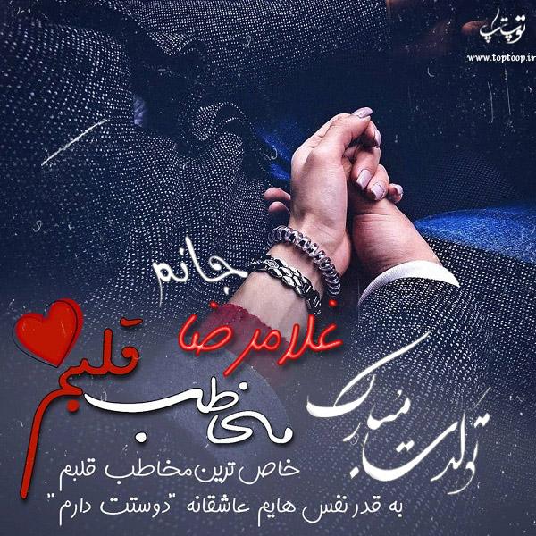 دانلود عکس تبریک تولد اسم غلامرضا