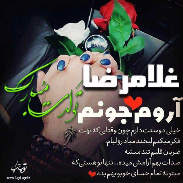 عکس نوشته تولدت مبارک غلامرضا جونم