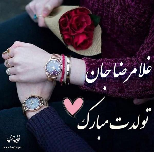 عکس نوشته تولدت مبارک به اسم غلامرضا