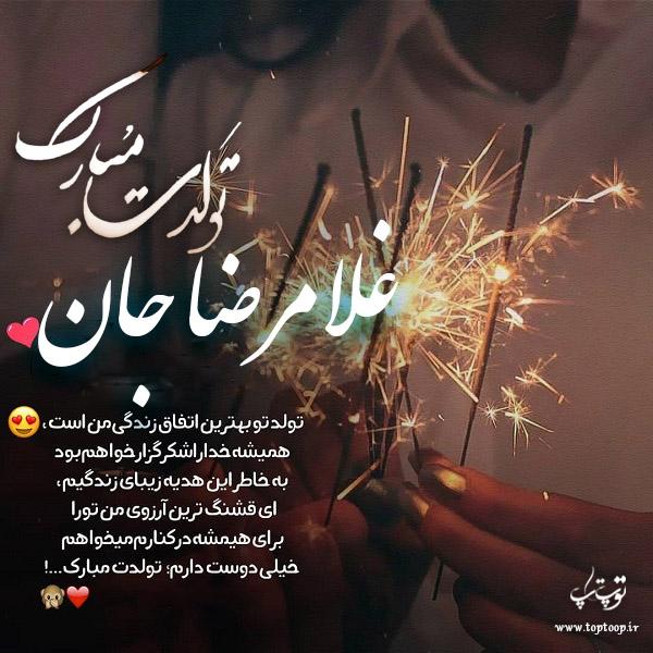 عکس نوشته تولد به اسم غلامرضا