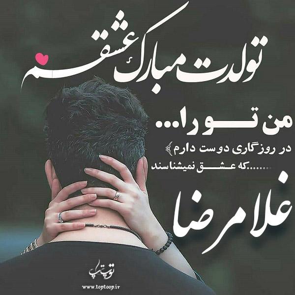 عکس نوشته تولد برای اسم غلامرضا