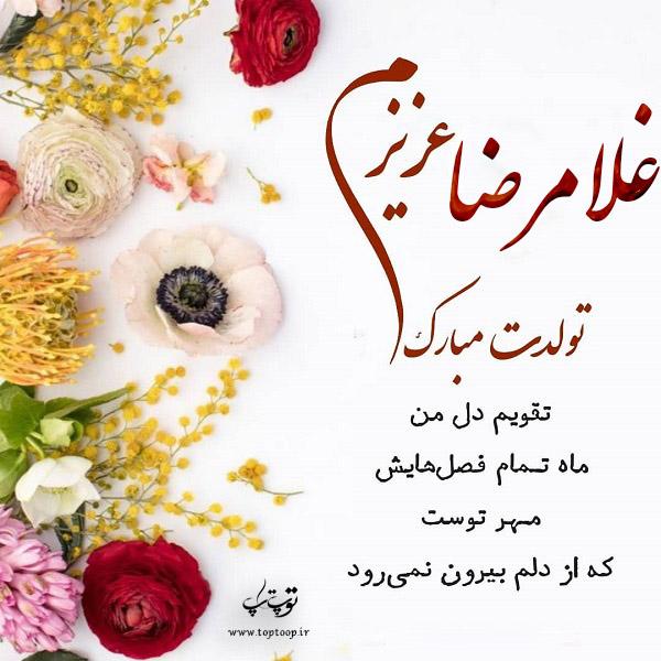 عکس نوشته غلامرضا عزیزم تولدت مبارک