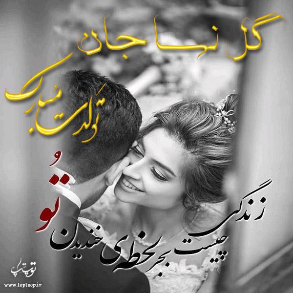 عکس نوشته تولدت مبارک به اسم گل نسا