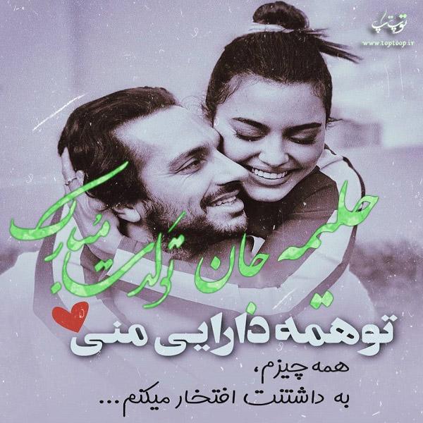 عکس نوشته عاشقانه تولد اسم حلیمه
