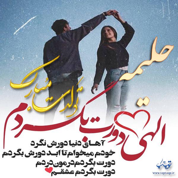 تصویر با متن عاشقانه تولد اسم حلیمه