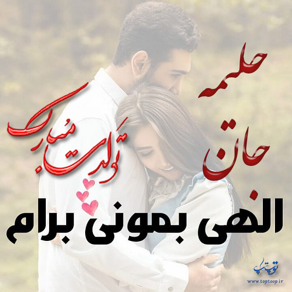 عکس پروفایل تولد اسم حلیمه