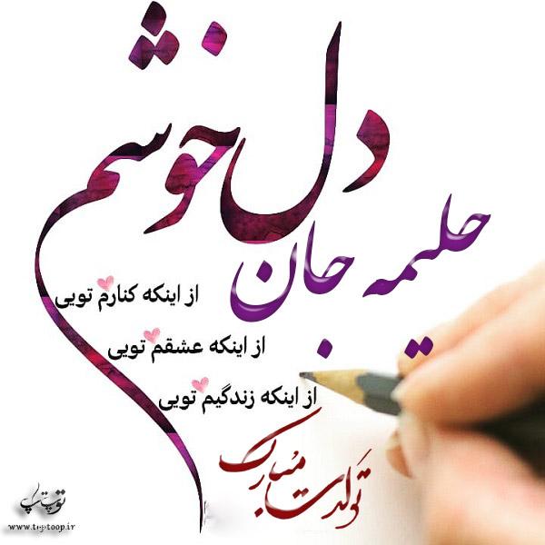 عکس با متن تولد اسم حلیمه برای پروفایل