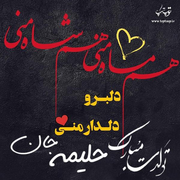 دانلود عکس تبریک تولد اسم حلیمه
