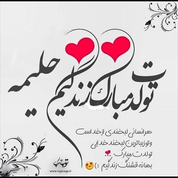 عکس نوشته تولد برای اسم حلیمه
