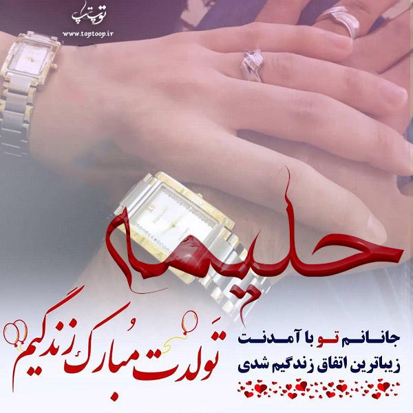 عکس نوشته تبریک تولد با اسم حلیمه