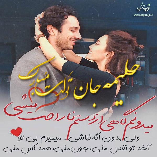 عکس نوشته جدید تولد اسم حلیمه