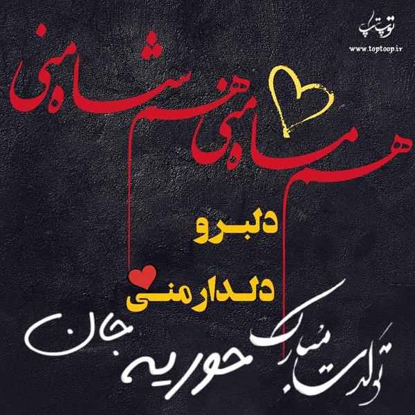 عکس نوشته تبریک تولد اسم حوریه