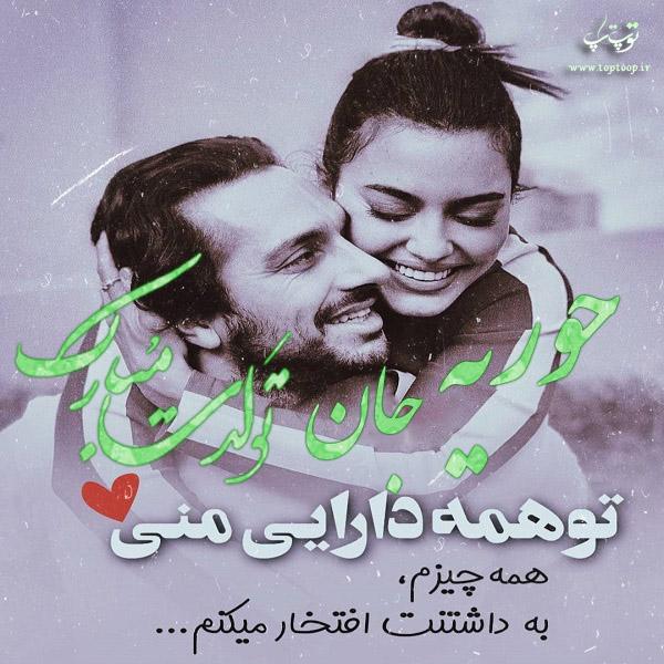 عکس نوشته عاشقانه تولد اسم حوریه