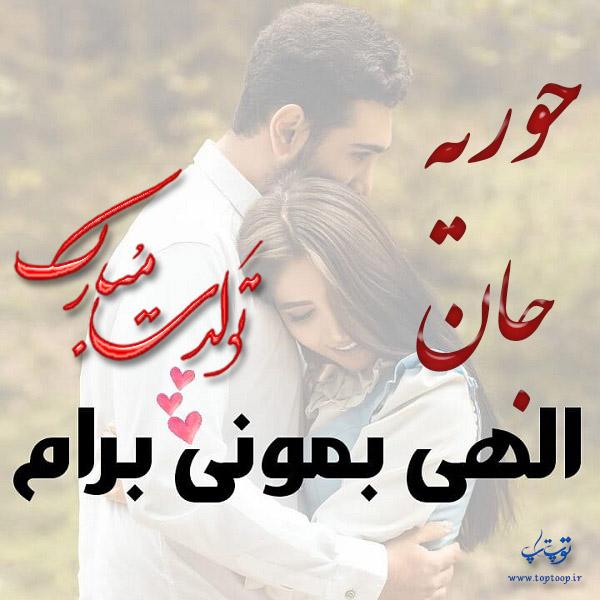 عکس نوشته تبریک تولد با اسم حوریه