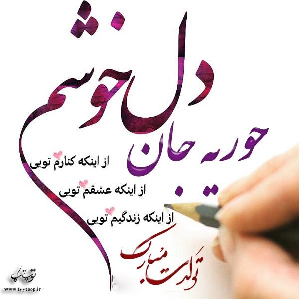 عکس با متن تولد اسم حوریه