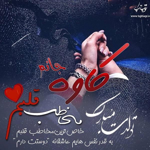 عکس نوشته تبریک تولد اسم کاوه