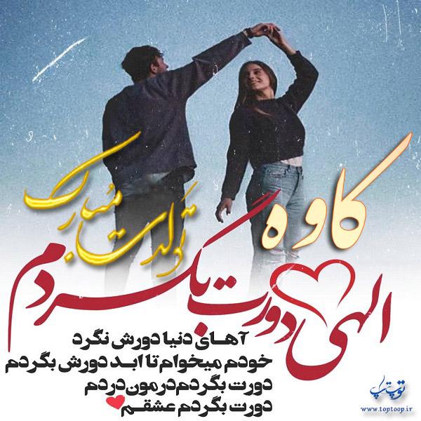تصویر نوشته عاشقانه تولد اسم کاوه