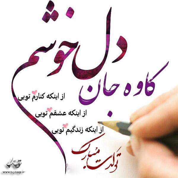 عکس با متن تولد اسم کاوه
