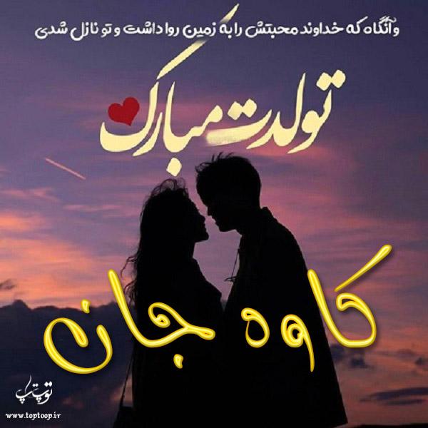 عکس نوشته تولد برای اسم کاوه