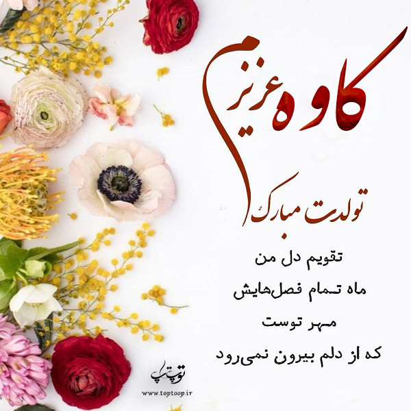 عکس نوشته کاوه عزیزم تولدت مبارک