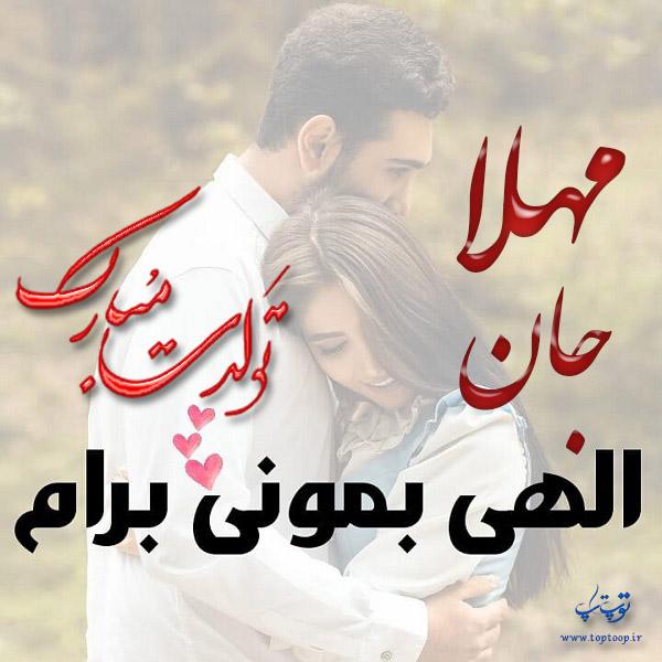 عکس نوشته تولدت مبارک مهلا جان