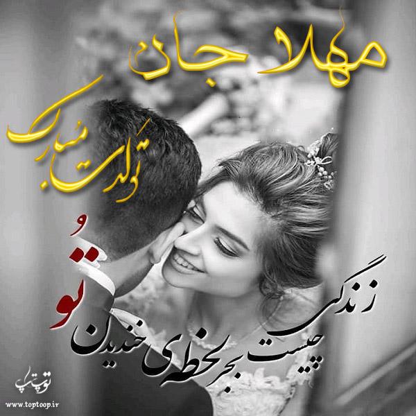 عکس نوشته تولدت مبارک به اسم مهلا