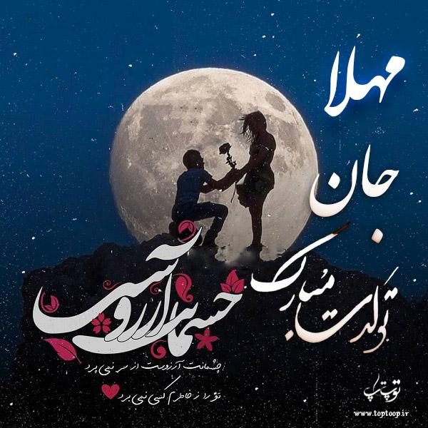 عکس نوشته مهلا عزیزم تولدت مبارک