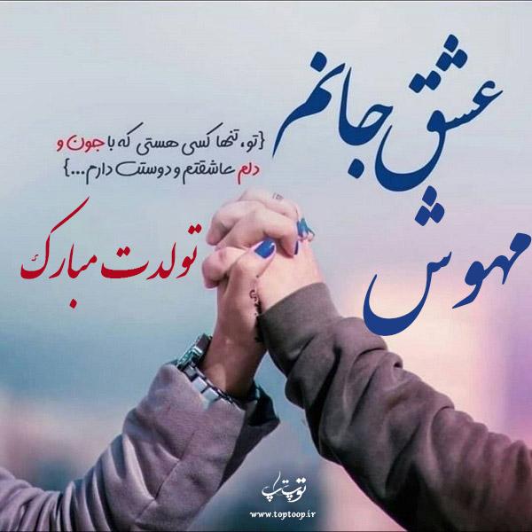 عکس نوشته مهوش عزیزم تولدت مبارک