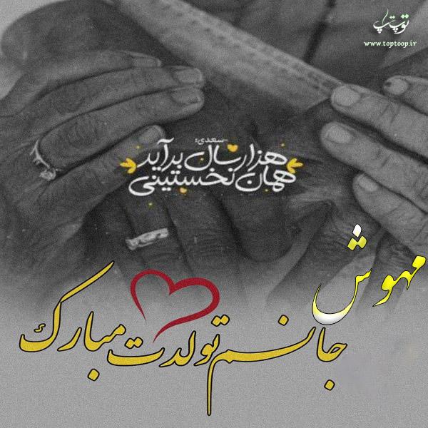 عکس نوشته تولدت مبارک مهوش جان